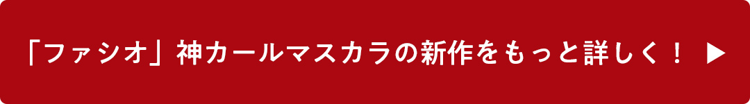 「ファシオ」神カールマスカラの新作をもっと詳しく!