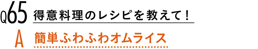 【渡邉理佐100問100答】読者の質問に答えます! PART2_1_9