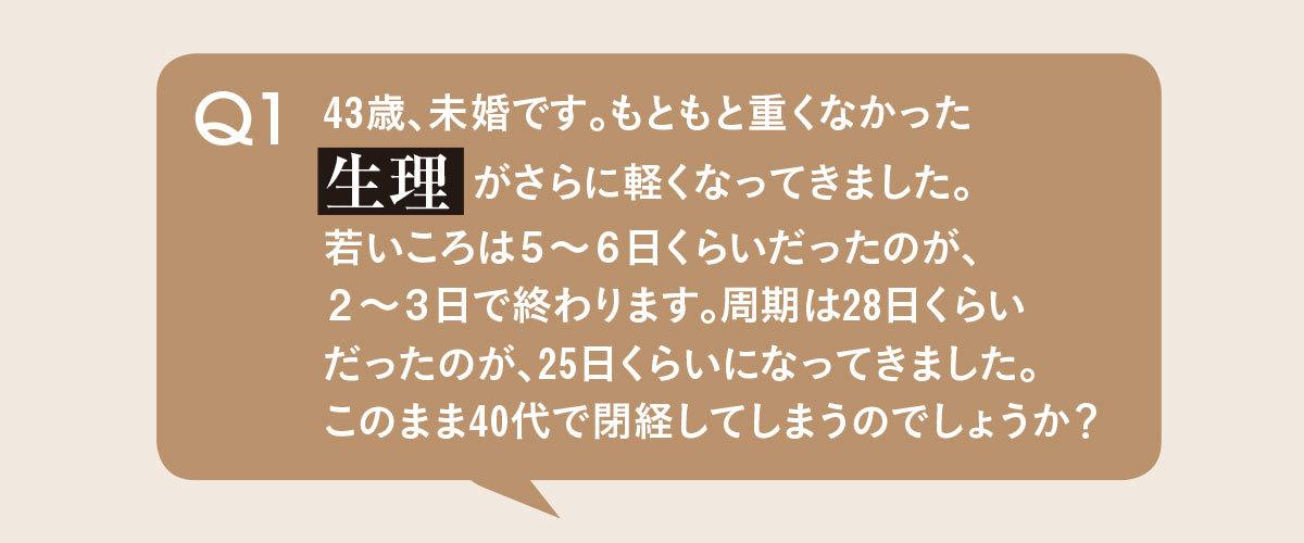 アラフォー女子のBODYお悩みQ&A1
