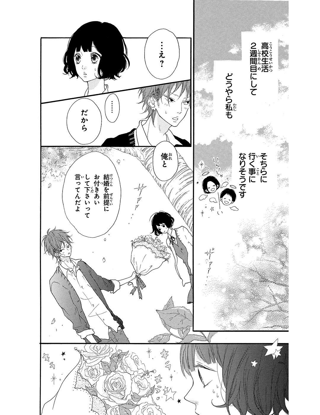 honey 第1話|試し読み_1_1-7
