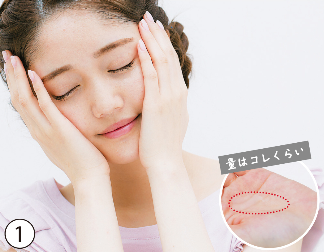 崩れないメイク☆スキンケア~ベースまで、20歳の正解教えます!_1_2-1