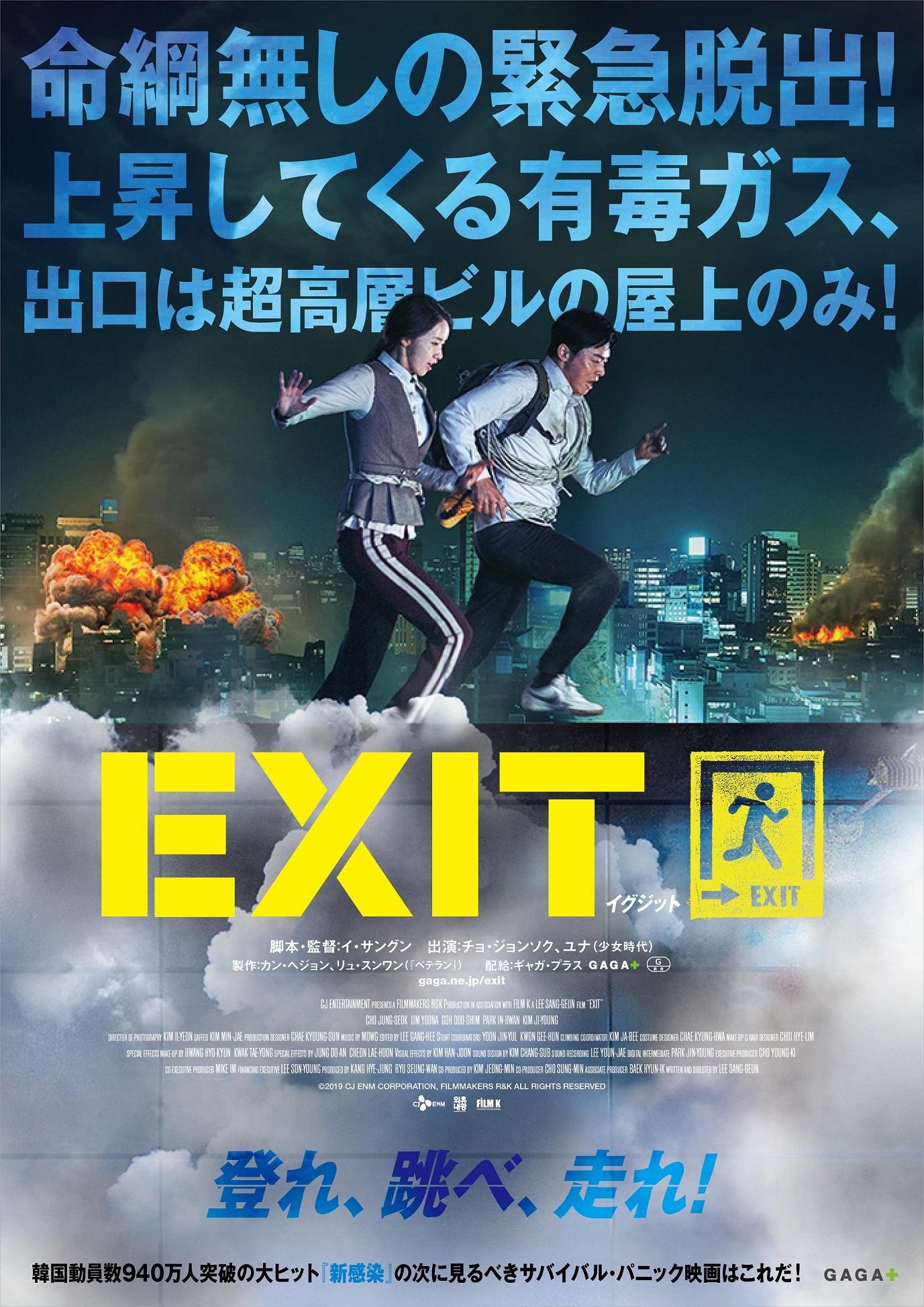 ブロックバスターが続々公開!韓国映画が再び熱い_1_3-1
