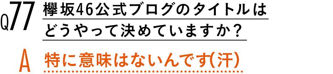 【渡邉理佐100問100答】読者の質問に答えます! PART2_1_21