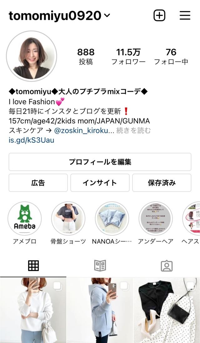 白シャツ×異素材mixスカートできれいめスタイル【tomomiyuコーデ】_1_10
