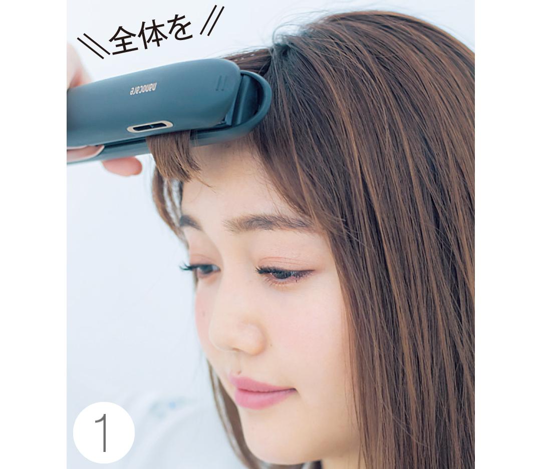 ストレートアイロンで前髪に今っぽく動きをつけるには?_1_3-1