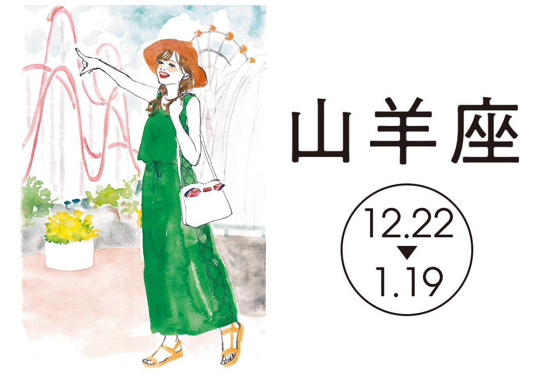 山羊座さんの2018年夏の恋占い★イメチェンが成功のカギ!_1_1