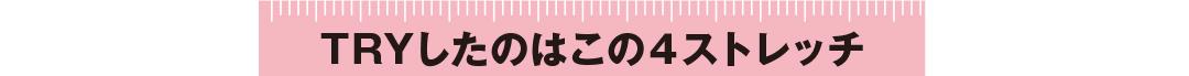 痩せたい人必見★専属読モ・藤本万梨乃さんがウエストー10cmを達成したストレッチはコレ! _1_1