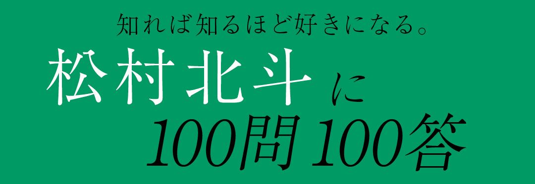 知れば知るほど好きになる。松村北斗(SixTONES)に100問100答