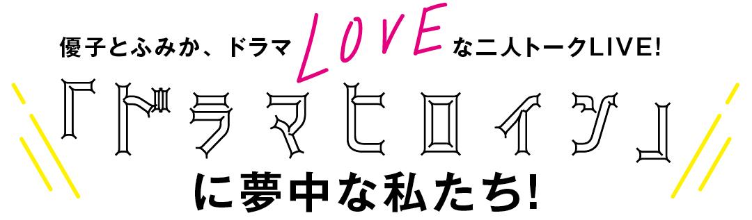 新木優子と馬場ふみかが、ハマったドラマを語りつくす♡(後編)_1_1