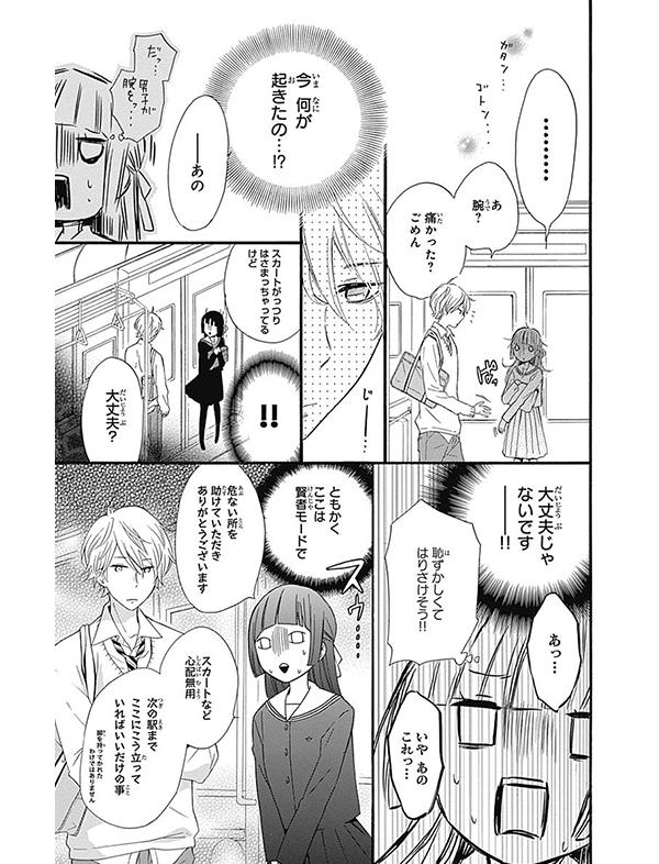 ふしぎの国の有栖川さん 漫画試し読み12