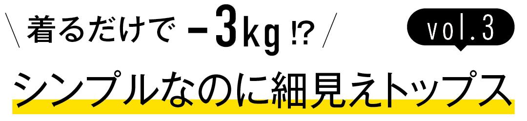 着るだけで−3kg!? シンプルなのに細見えトップス vol.3