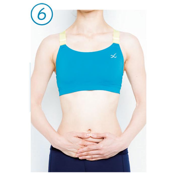 腸律セラピーステップ6