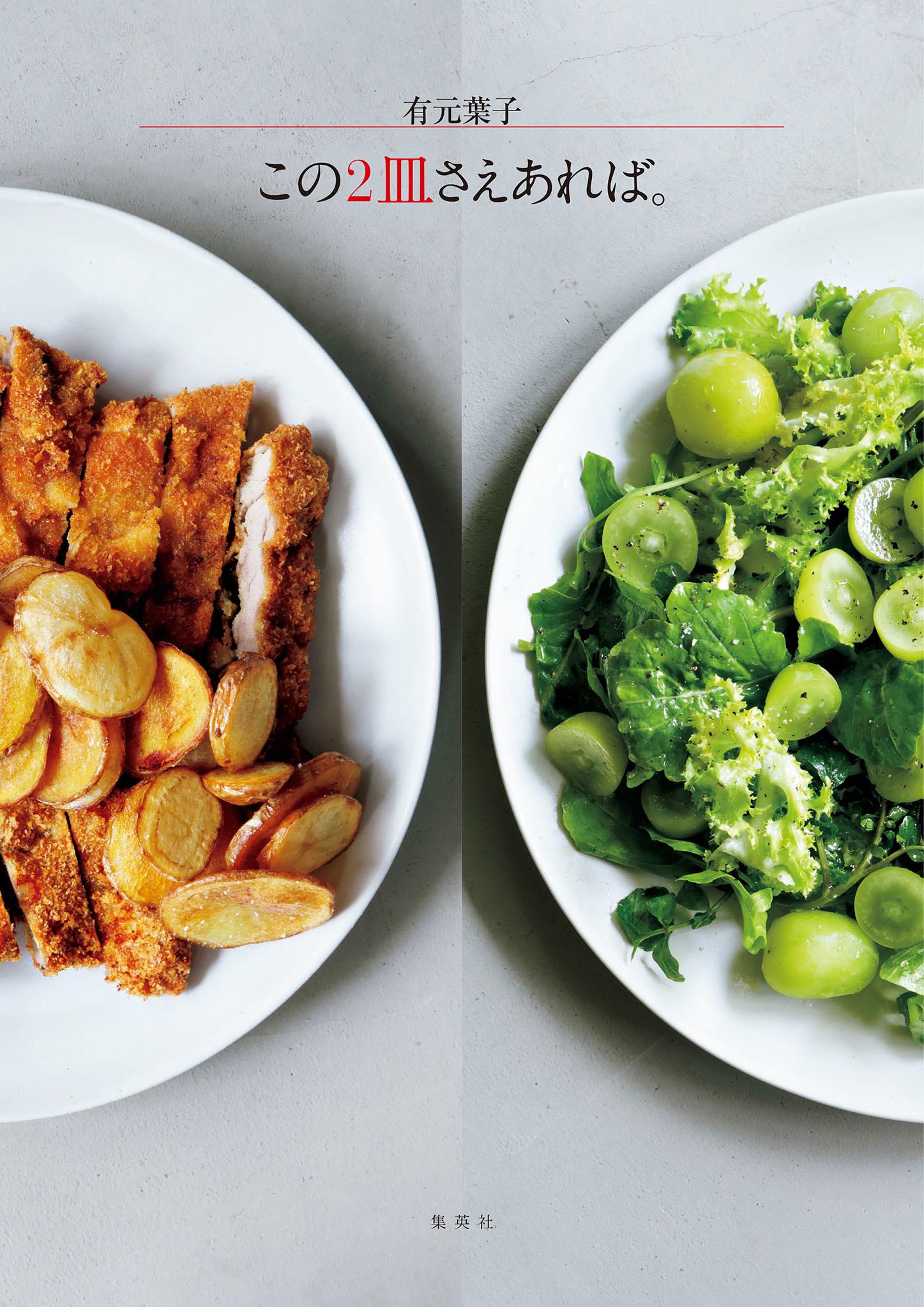 有元葉子「私が食べたい季節の味 この2皿さえあれば。」 春夏編が発売に!_1_1-2
