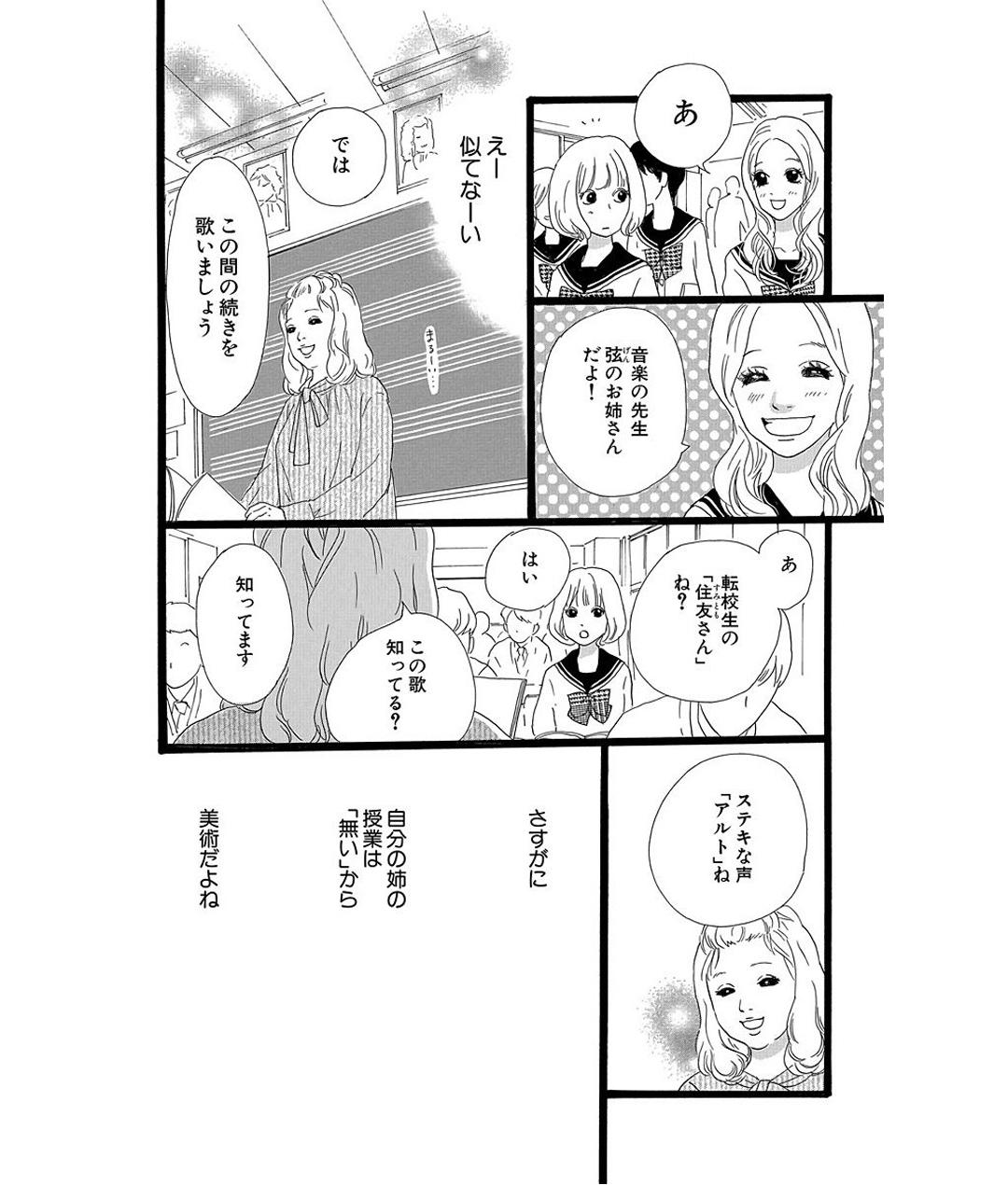 プリンシパル 第1話 試し読み_1_1-36