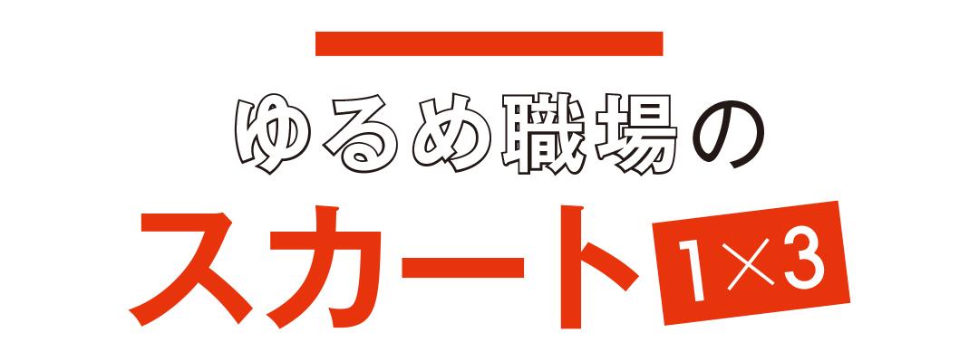 きれいめ派の花柄スカートオフィスコーデ着回し☆3月の即買いおすすめカタログつき!_1_1