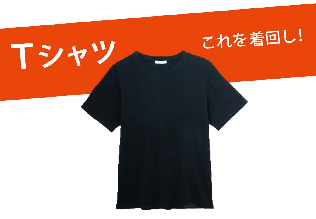 Tシャツこれを着回し