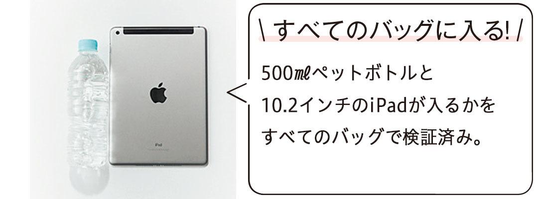 500mlのペットボトル、10.2インチのiPadが入るかをすべてのバッグで検証済み