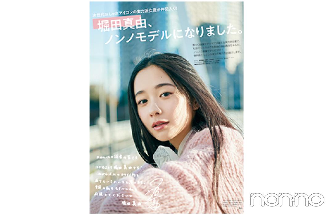 2020年3月号 「堀田真由、ノンノモデルになりました。」の誌面カット