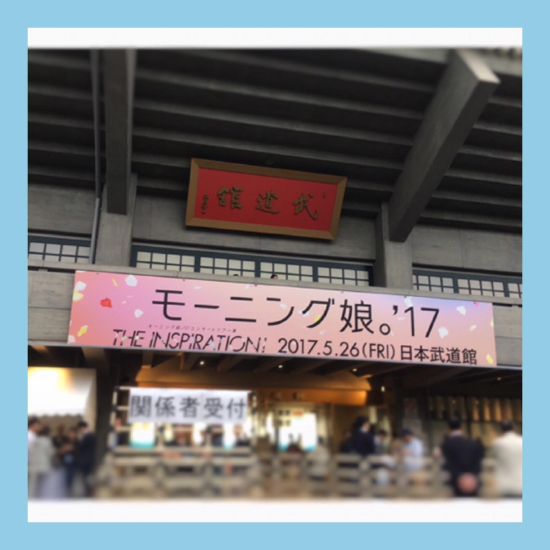 アイドルオタク♡《モーニング娘。'17》日本武道館ライブに行ってきました♡_1_1