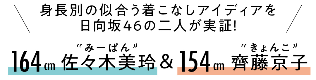 身長別の似合う着こなしアイディアを日向坂46の二人が実証! 164cm佐々木美玲&154cm齊藤京子