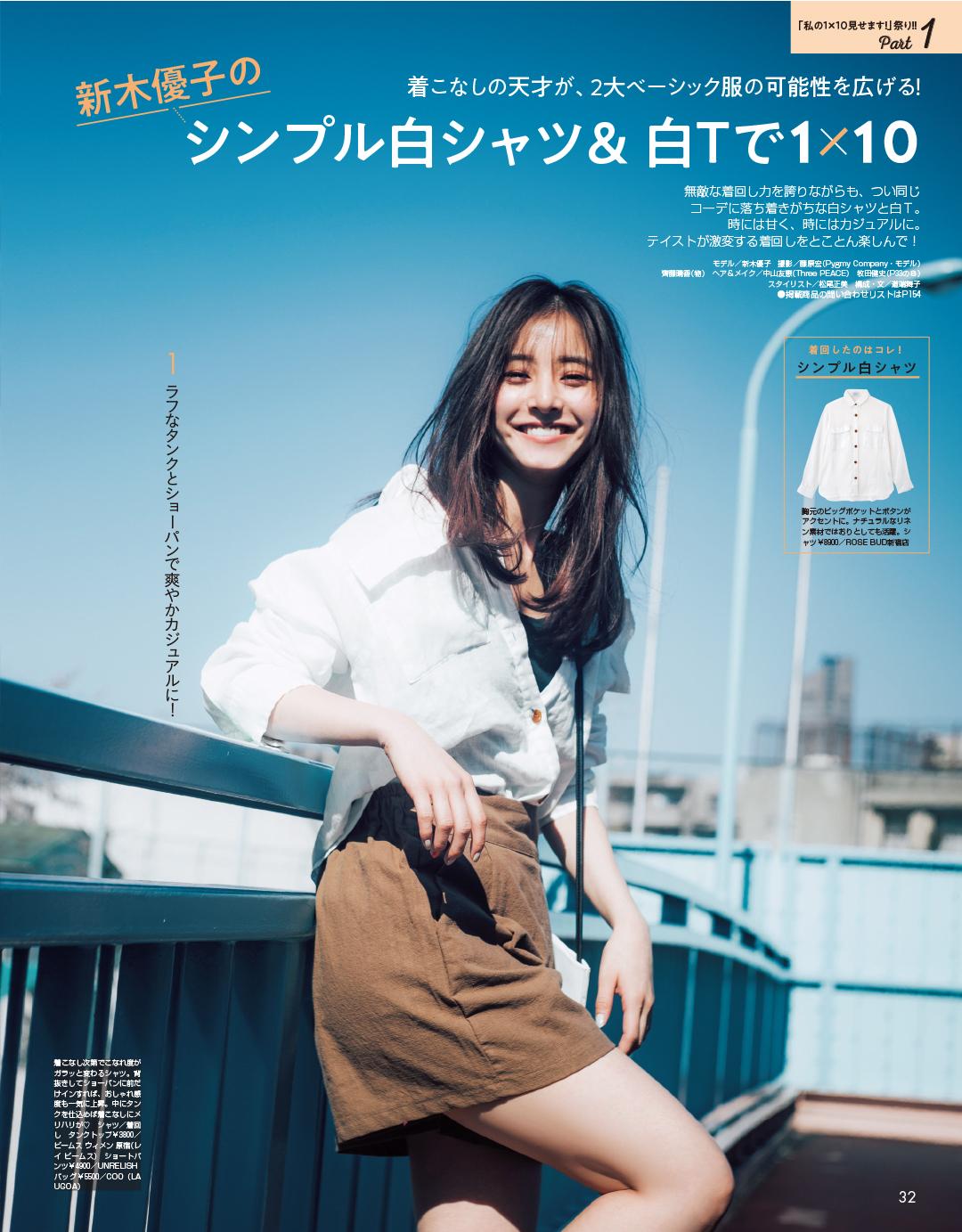 新木優子のシンプル白シャツ&白Tで1×10
