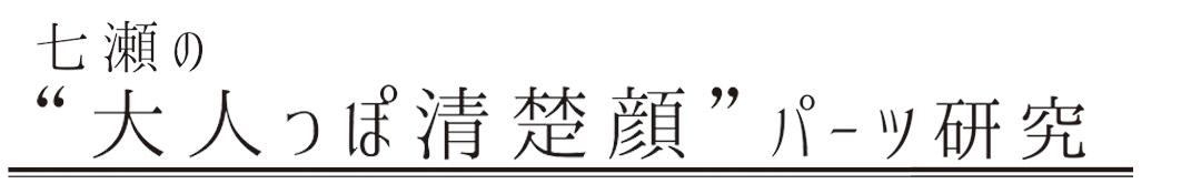 西野七瀬の大人っぽ清楚顔パーツ研究
