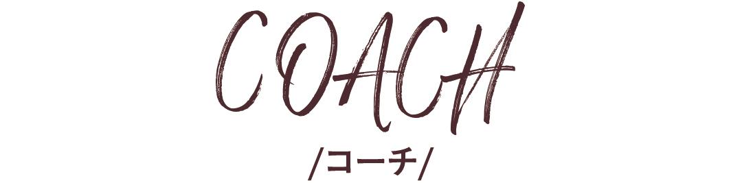 COACH/コーチ/