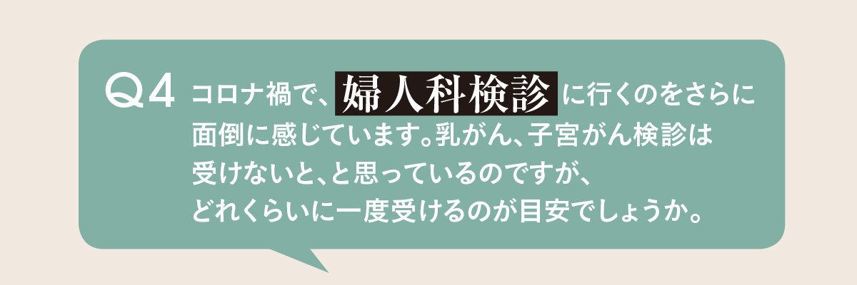 アラフォー女子のBODYお悩みQ&A5