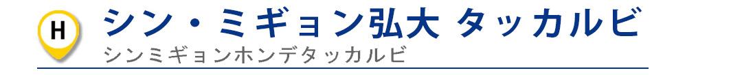 弘大(ホンデ)エリアMAP|nono-no10月号別冊付録★江野沢愛美の韓国旅ガイド_1_9