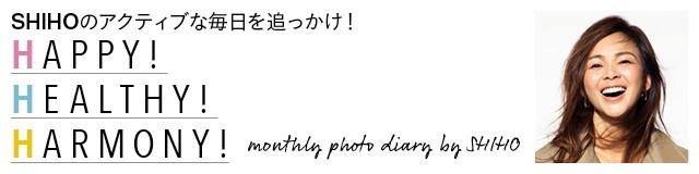 SHIHO デジカメ日記【 HAPPY! HEALTHY! HARMONY! 】_1_2