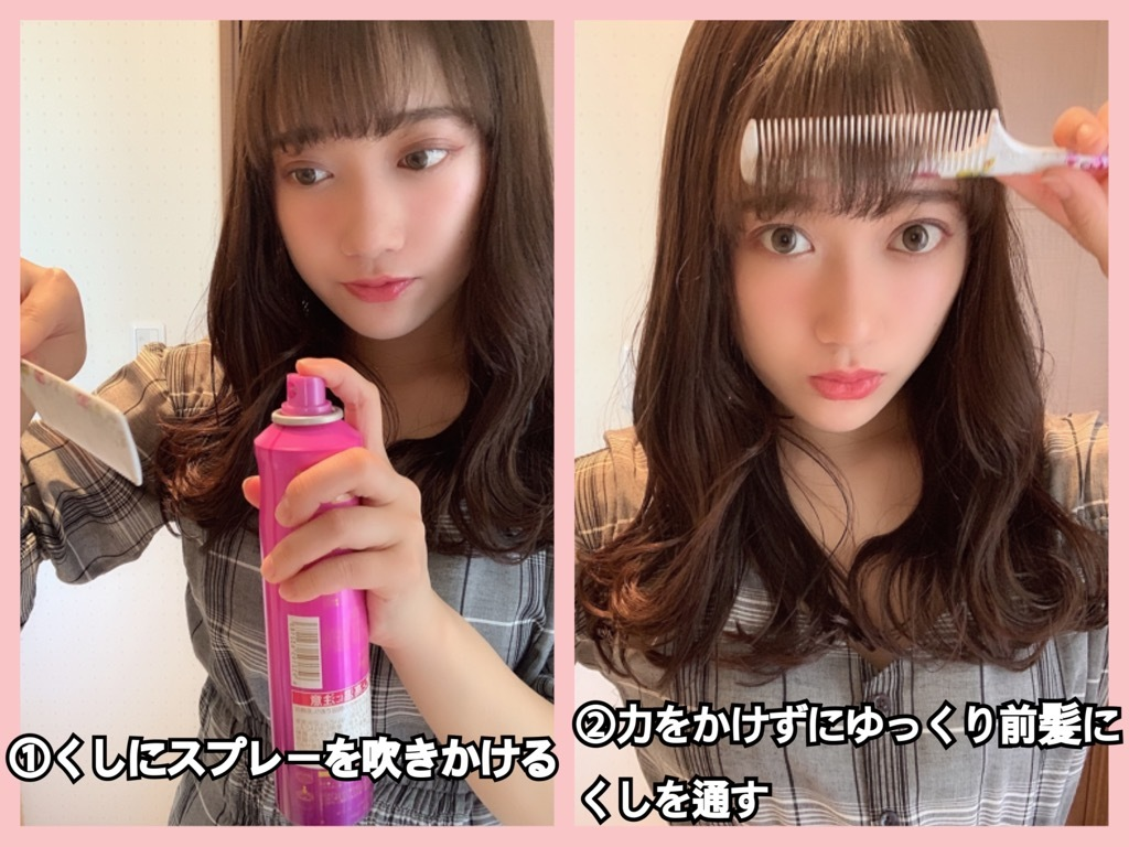 【崩れない】【自然な】前髪キープの方法_1_2