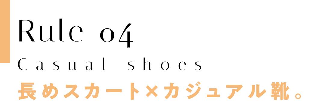 長めスカート×カジュアル靴。