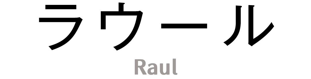ラウール Raul