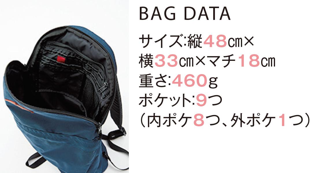 BAG DATA サイズ:縦48cm×横33cm×マチ18cm重さ:460gポケット:9つ(内ポケ8つ、外ポケ1つ)