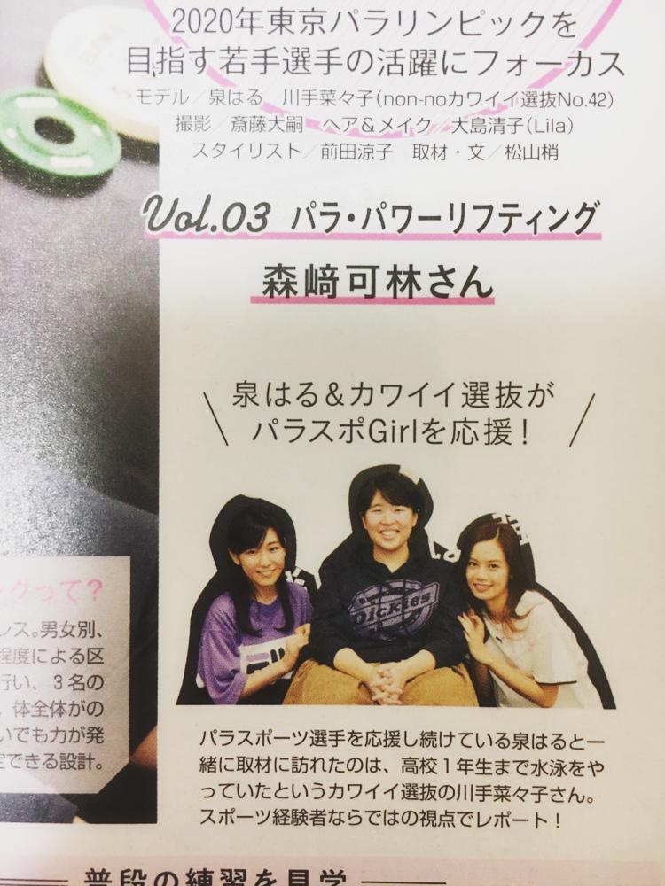 【本日発売4月号】買うだけで大学準備♡西野七瀬がたっくさん_1_4