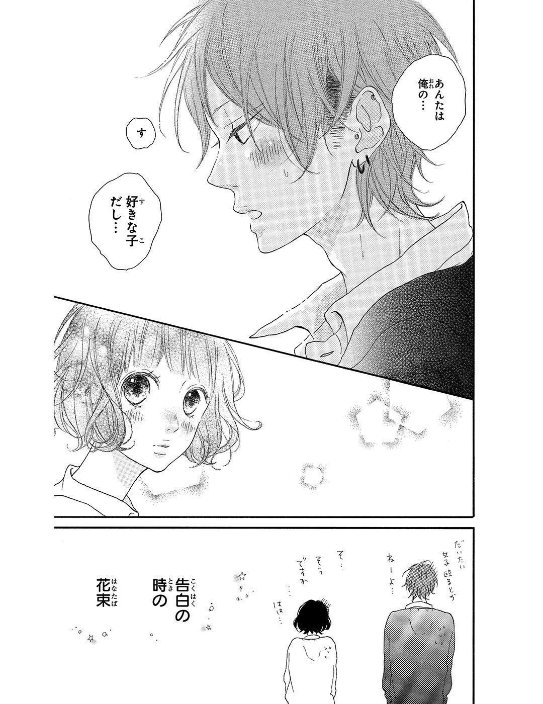 honey 第1話|試し読み_1_1-24