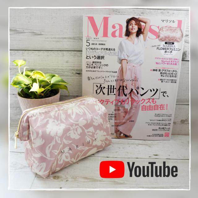 【5月号付録 動画レビュー】MARIHAコラボポーチ_1_1