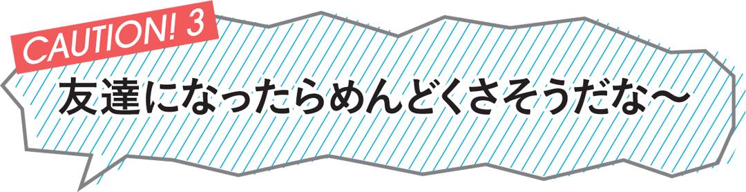 旅行先&おしゃれネタSNSでうっかり!モテない投稿注意報をチェック★_1_2