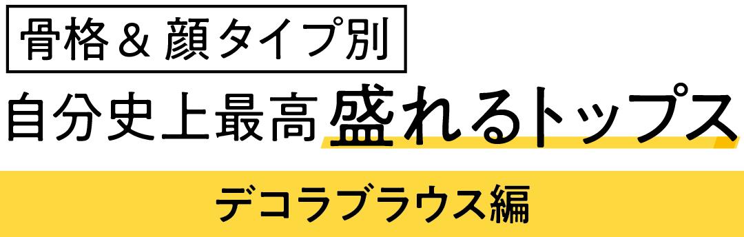 骨格&顔タイプ別 自分史上最高盛れるトップス デコラブラウス編
