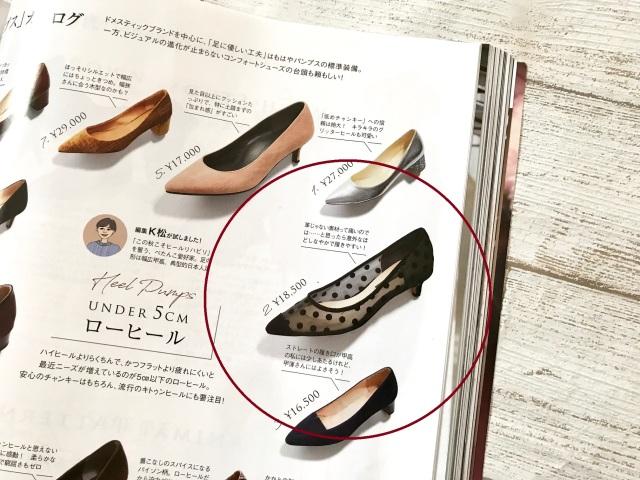 1日歩ける美脚のペタンコ、1万円で通年履ける名品みつかります_1_2