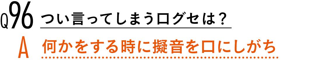 【渡邉理佐100問100答】読者の質問に答えます! PART3_1_17