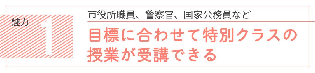 学生ファーストで就職サポートも手厚い♪ 日本文化大學のオープンキャンパスに行こう!_1_3