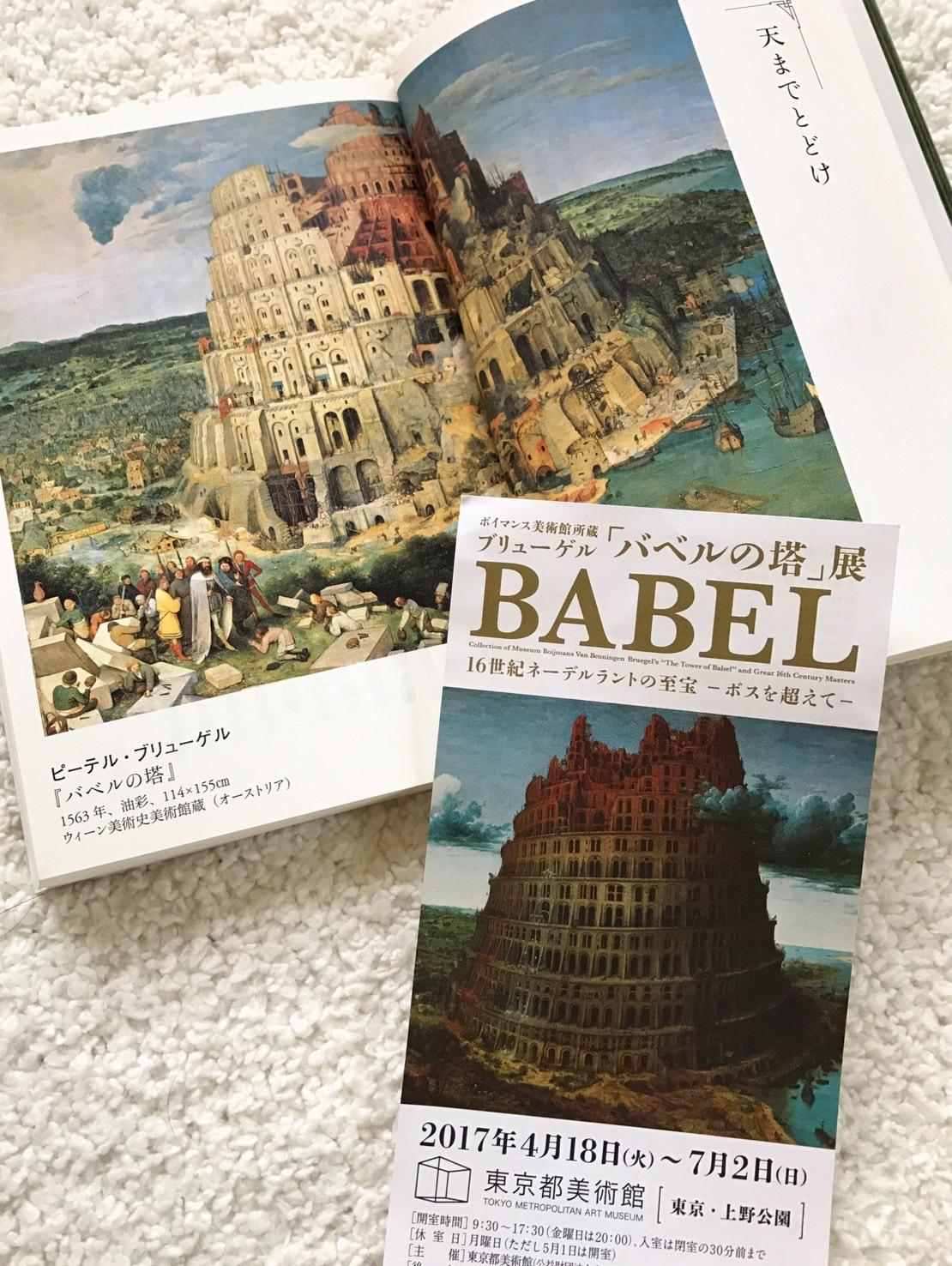 バベルの塔展に行ってきました_1_2