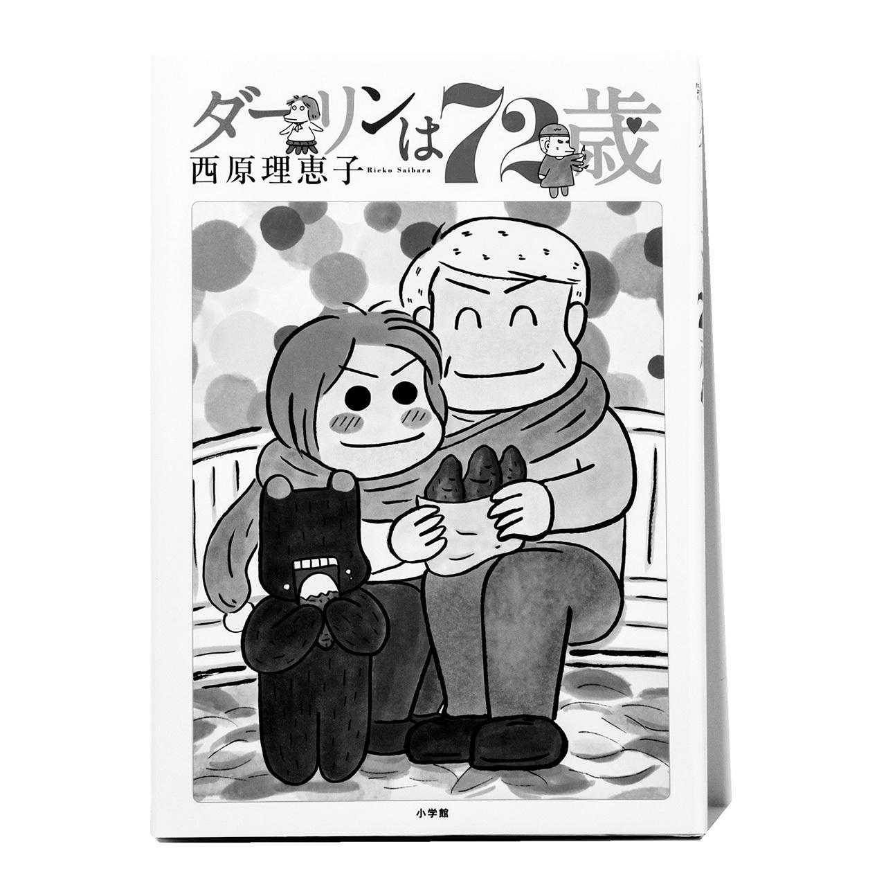 漫画LOVERが本気で選ぶ!笑って泣ける、コミックエッセイ 五選_1_1-3