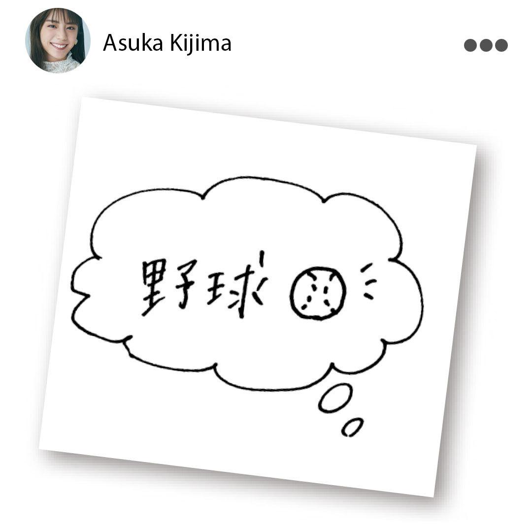 新川優愛が最近注目してるスポーツは?【MODEL'S TALK】_1_2-6