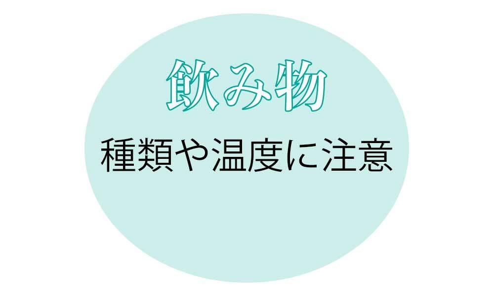 """""""内側からの冷え""""を防ぐための飲み方食べ方【キレイになる活】_1_3-2"""
