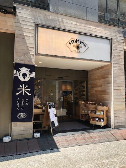 久々の東京弾丸滞在!美味しいお米を堪能~♪_1_1-1