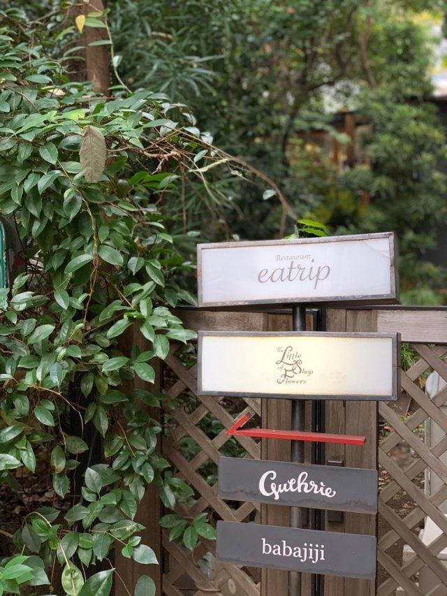 明治神宮前7番出口を出て、徒歩2,3分。静かな庭の奥にレストランとフラワーショップが。