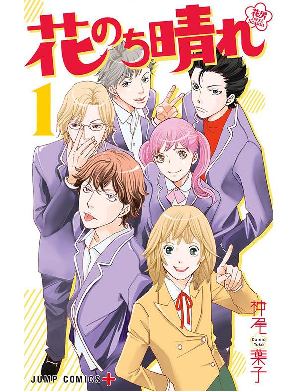 『花男』の続編『花のち晴れ〜花男 Next Season〜』が、4月からドラマ化されますよー!【パクチー先輩の漫画日記 #9】_1_1-1