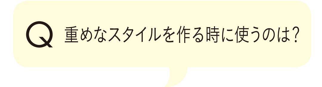 ヘアオイル&スタイリング剤の使い方まとめ♡ 【可愛いの基本ビューティ】 _1_9